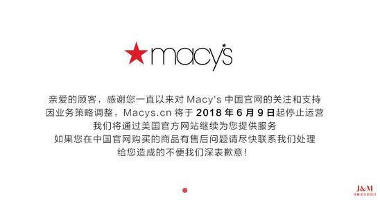 美国著名连锁百货公司梅西(Macy's)中国官网宣布,将于6月9日停止运营。.jpg