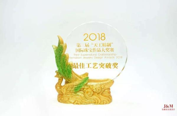 最佳工艺突破奖奖杯.jpg