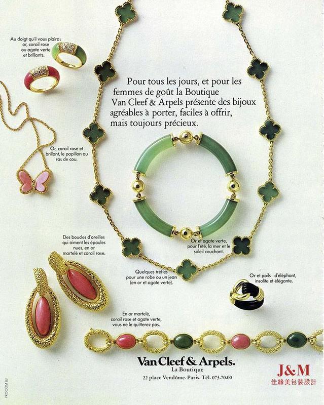 """Van Cleef & Arpels梵克雅寶""""La Boutique""""系列廣告.jpg"""