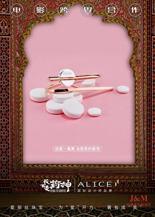 愛麗絲珠寶跨界電影《我不是藥神》為愛開方.jpeg