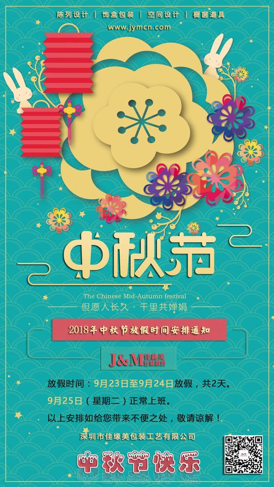 中秋节海报.jpg
