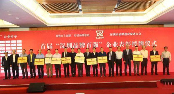 百泰集团董事长周灿坤(右四)出席会议并接受表彰授牌.jpg