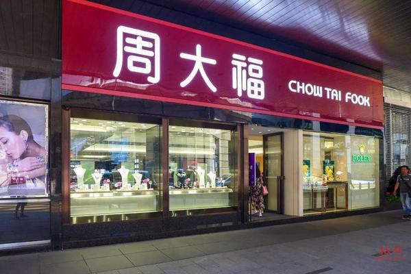 周大福7、8月销售额录得双位数增长 股价连续大涨.jpg