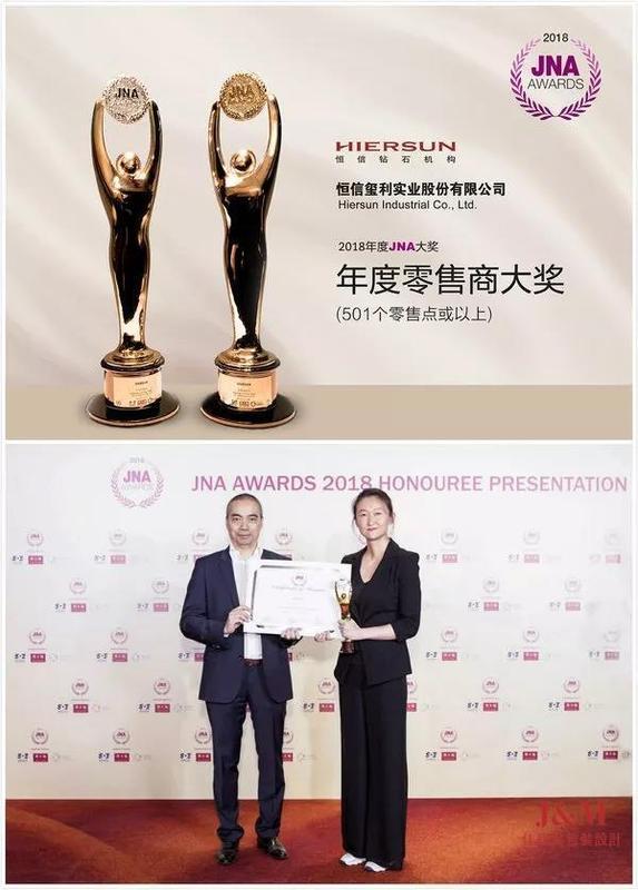 恒信钻石机构斩获珠宝界奥斯卡2018年度JNA大奖2.jpg