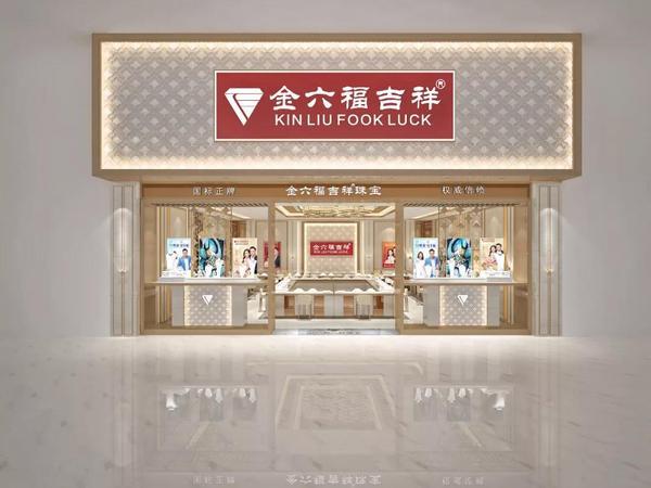 金六福吉祥珠宝品牌宣传&加盟片发布,见证珠宝品牌新蓝海.jpg