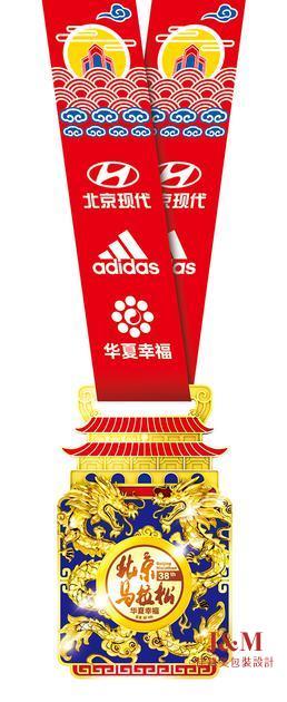 2018華夏幸福北京馬拉松賽事的鑲足金金章完賽獎牌.jpg