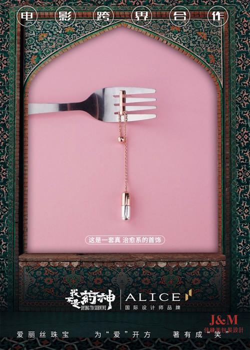 愛麗絲珠寶跨界電影《我不是藥神》為愛開方2.jpeg