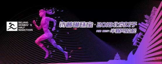 10月开跑!诗普琳珠宝·2018北京女子半程马拉松赛事全攻略来袭.jpg