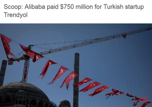 阿里巴巴斥資7.5億美元收購土耳其初創電商Trendyol.png